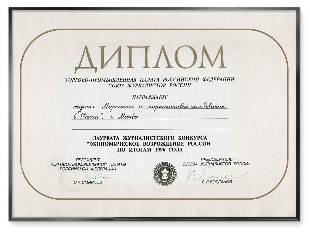 Достижения бренда grebennikov business career Диплом Торгово промышленной палаты