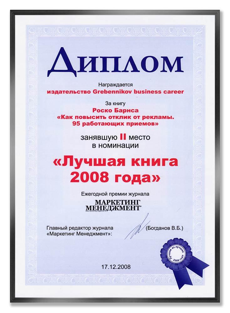 Достижения бренда grebennikov business career Диплом журнала Маркетинг менеджмент